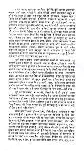 thesis statement for friendship essay industrialization document friend essay hindi best my thesis statement for friendship essay