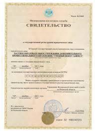 Документы ЧАСТНОЕ ОБРАЗОВАТЕЛЬНОЕ УЧРЕЖДЕНИЕ ДОПОЛНИТЕЛЬНОГО  Свидетельство о государственной регистрации юридического лица Частное образовательное учреждение дополнительного профессионального