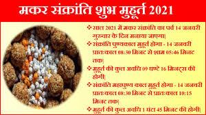 Makar Sankranti 2021 Date Shubh Muhurat ...