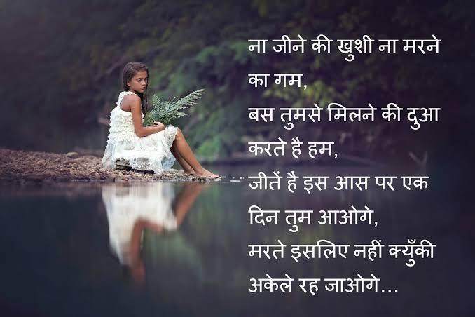 hindi very sad shayari 2016