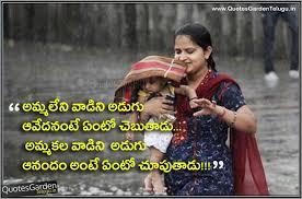 Best Telugu Relationship Quotes 437 Images Best Telugu