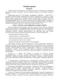 Федоров Владимир Григорьевич Холодное оружие docsity  Холодное оружие курсовая по технологии скачать бесплатно