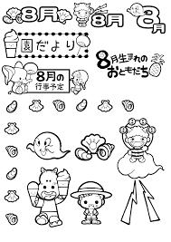8月のおたよりイラストフリー素材まとめ①a4印刷用白黒 保育園
