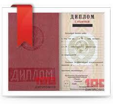 Купить диплом о высшем образовании в Сургуте Купить красный диплом ВУЗа с отличием с приложением до 1996 г