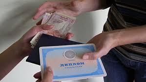 Сколько стоит купить диплом о высшем образовании в Украине