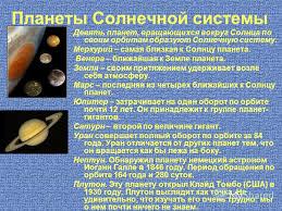 Презентация на тему Освоение космоса Ученики А класса ГОУ  5 Планеты Солнечной системы