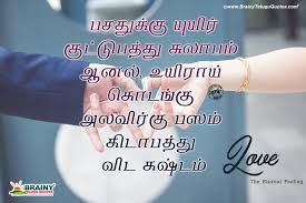 Love Quotes Poems And Poetry In Tamil With Images Romantic