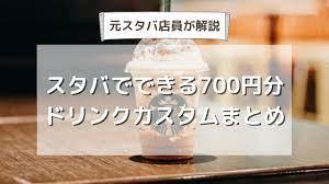 スタバ 700 円 カスタマイズ