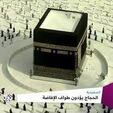 التلفزيون العربي - طواف الإفاضة