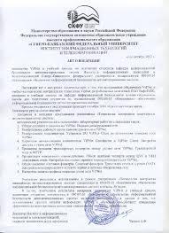 Акт о внедрении Северо Кавказский Федеральный Университет