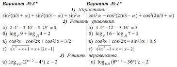 классы Работы классы Сайт учителя математики Контрольные работы по алгебре 11 класс
