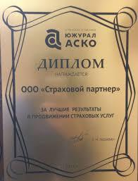 Страховое агенство в Екатеринбурге Страховой партнер страховой партнер диплом