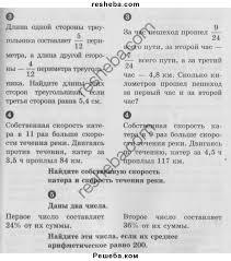 ГДЗ по математике для класса А П Ершова контрольная работа   ГДЗ учебник по математике 5 класс самостоятельные и контрольные работы А
