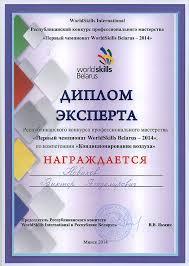 Дипломы и сертификаты Холодильные установки оборудование  Диплом эксперта world skills