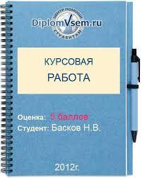 Курсовая на заказ курсовые работы на заказ недорого в Москве Курсовые работы на заказ