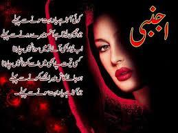 urdu poetry images design