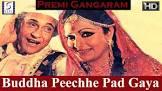 Satish Kaul Premi Gangaram Movie