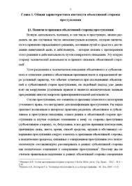 Объективная сторона преступления по российскому уголовному праву  Дипломная Объективная сторона преступления по российскому уголовному праву 6