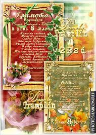 Грамоты дипломы благодарности сертификаты Скачать бесплатно  Поздравительная Грамота для мамы на 8 марта