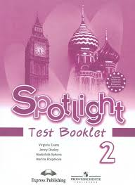 Книга spotlight Английский в фокусе Контрольные задания  spotlight Английский в фокусе Контрольные задания 2 класс