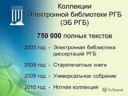 Презентация на тему июня г Авдеева Нина Разработка и  2 2003 год Электронная библиотека диссертаций