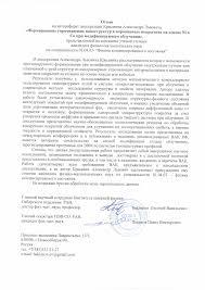 Защита диссертации Красавина А Л Научные события Отдел  Документы