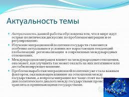 Презентация на тему Презентация магистерской диссертации  2 Актуальность темы Актуальность