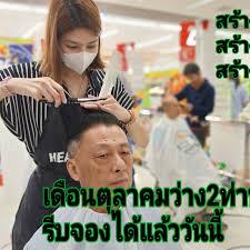 Believe Barber Thailand สถาบนสอนตดผมชายในบงกม กม8