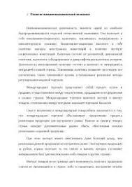 Внешняя торговля России Основные направления развития проблемы и  Внешняя торговля РФ курсовая 2010 по международным отношениям скачать бесплатно экспорт отрасль техническая внешней промышленное страны