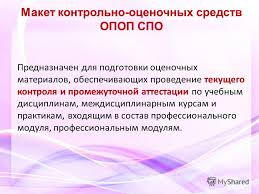 Презентация на тему КОНТРОЛЬНО ОЦЕНОЧНЫЕ СРЕДСТВА по  5 Предназначен для подготовки оценочных материалов