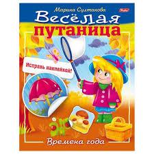 26 ₽ — <b>Книжка</b>-<b>пособие А5</b>, <b>8 л</b>., HATBER с наклейками, Весёлая ...