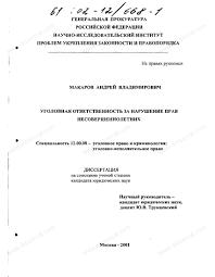 Диссертация на тему Уголовная ответственность за нарушение прав  Диссертация и автореферат на тему Уголовная ответственность за нарушение прав несовершеннолетних