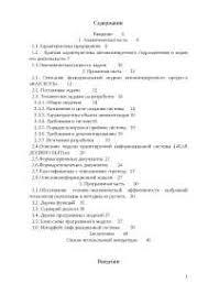 Курсовая АИС Стоматология docsity Банк Рефератов Курсовая АИС Стоматология