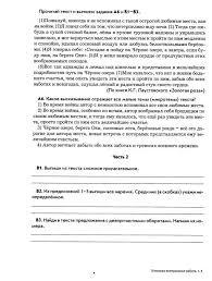 Рабочая программа учителя Чумаченко Александры Николаевны высшей  Из за большого объема этот материал размещен на нескольких страницах