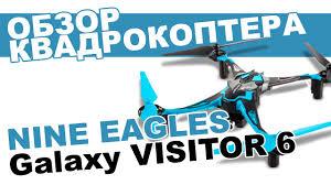 Квадрокоптер <b>Nine Eagles</b> Galaxy Visitor 6 FPV: обзор ...