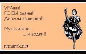 Поздравляем с получением диплома От всей души ru Поздравляем с получением диплома