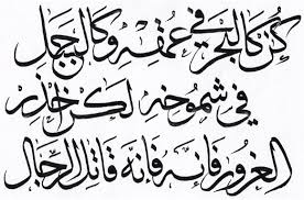 download arabic calligraphy fonts arabic calligraphy online generator arabic calligraphy