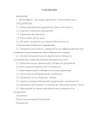 Финансовая устойчивость предприятия ОАО Агрокомплекс диплом по  Это только предварительный просмотр