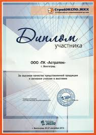 Сертификаты на теплоизоляционные полимерные покрытия АСТРАТЕК Диплом участника СтройЭКСПО ЖКХ 2013
