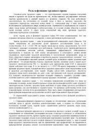 Реферат на тему Роль и функции трудового права docsity Банк  Реферат на тему Роль и функции трудового права Рефераты из Уголовное право
