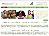 Дипломы в Иваново цены купить диплом в Иваново  Купить корочки для диплома иваново