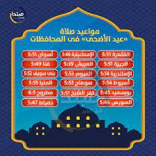 تعرف على مواعيد صلاة عيد الأضحى في القاهرة والمحافظات