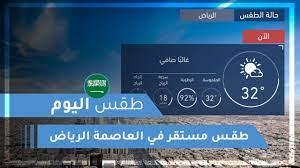 طقس العرب | طقس اليوم في السعودية | الأربعاء 2020/4/22 - YouTube