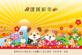 Image result for 謹賀新年 犬歳 イラスト