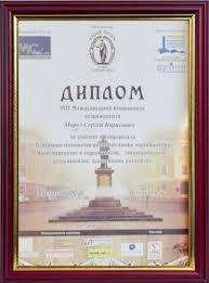 Награды и достижения Агентство недвижимости Добромир  Диплом за участие в viii Международной конференции Передовые технологии рынка недвижимости 2007
