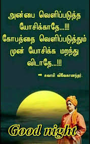 Best Tamil Motivational Quotes 2019 Tamil Wishes Quotes Good