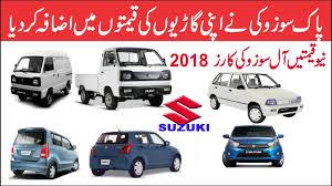 new car of pak suzuki 2018 new models in stan zawar motors