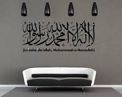 popular items for islamic wall sticker on islamic calligraphy wall art with islamic wall sticker etsy