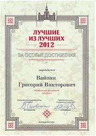 В МГУ состоялась церемония награждения Лучшие из лучших  Ф Джессопа это крупнейший и самый престижный конкурс по международному праву в котором участвуют студенты и аспиранты юридических вузов разных стран