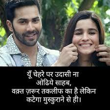 Image result for shayari in hindi